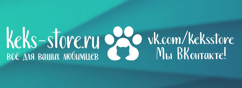 Keks-Store ВКонтакте!