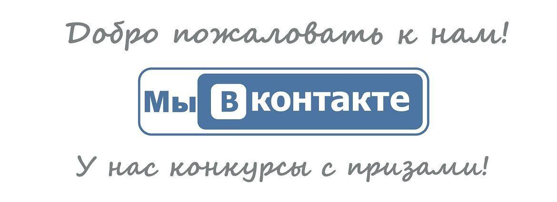 Приглашаем в нашу группу ВКонтакте! Конкурсы и призы для подписчиков!